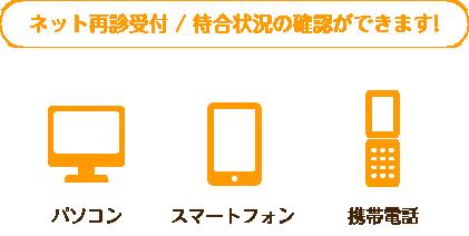 ネット再診受付/待合状況の確認ができます! パソコン スマートフォン 携帯電話